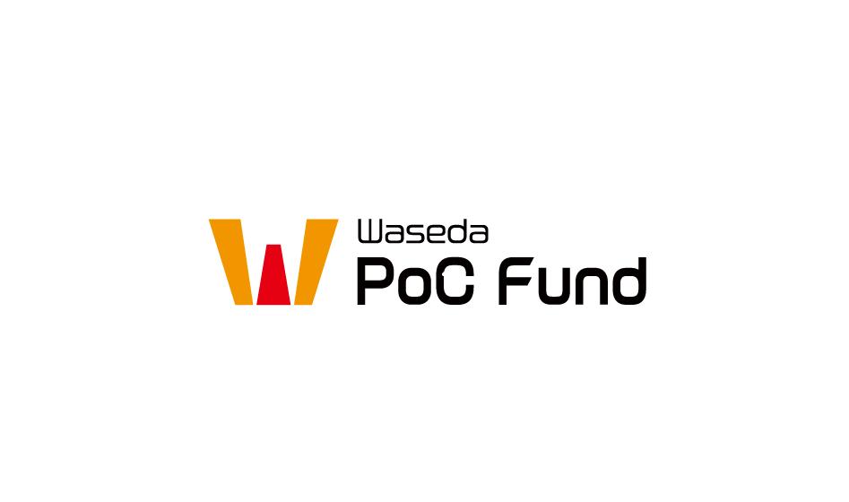 早稲田大学 PoC Fund Program 2021年度 研究課題 5件の採択を決定