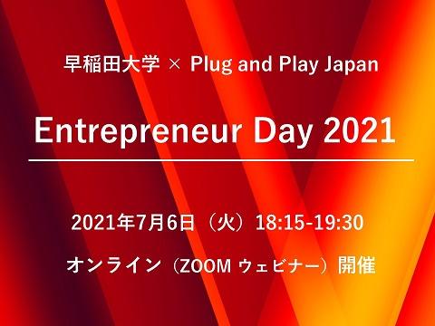 早稲田大学×Plug and Play Japan Entrepreneur Day 2021 開催のお知らせ