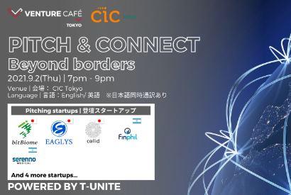 【終了】【9/2開催】PITCH & CONNECT beyond borders – Powered by T-UNITE